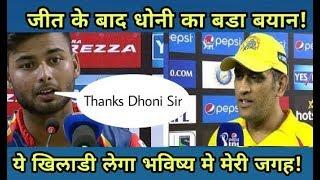 CSK vs DD IPL 2018: Ms Dhoni Statement on rishab pant | Cricket News Today