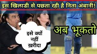 इस खिलाड़ी को ना खरीदकर पछता रही है नीता अंबानी,अब बना आईपीएल का सबसे हिट बल्लेबाज़ | IPL 2018
