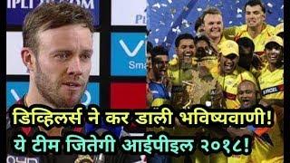 IPL 2018 RCB vs MI: Ab Devillers Statment On ho win ipl 2018 | Cricket News Today