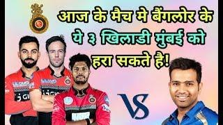RCB vs MI IPL 2018: Royal challengers banglore top 3 players against Mumbai Indians