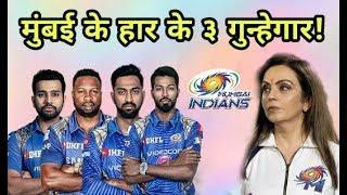 MI vs RCB IPL 2018: Three players bad performance due to lose mumbai indians against RCB