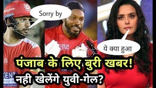 KXIP vs MI: पंजाब के लिए बुरी खबर, टीम के 2 विस्फोटक बल्लेबाज एक बार फिर रह सकते हैं टीम से बाहर