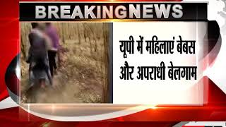 Video Of Three Men Molesting Woman In Jungle Of Unnao Goes Viral