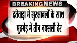 Three Maoists Killed in Chhattisgarh's Dantewada