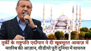 Turkey के राष्ट्रपति Erdoğan ने दी खूबसूरत आवाज़ में मग़रिब की Azan, Video पूरी दुनिया में Viral