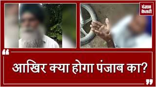 punjab  के बुजुर्ग भी 'चिट्टे' के 'ग़ुलाम', viral video ने खोले राज