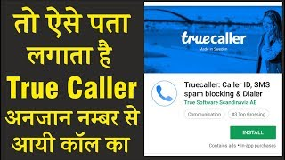 True Caller Kaise kam karta hai ? How True caller work