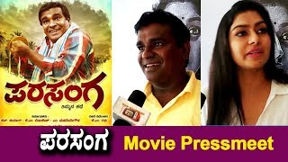 Parasamga Movie Pressmeet | Parasamga Kannada Movie 2018 | Sandalwood Movies Pressmeet