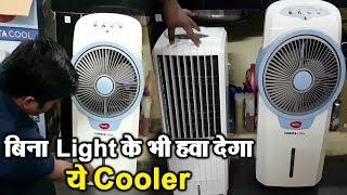 इस Cooler से हवा के साथ रोशनी भी मिलेगी