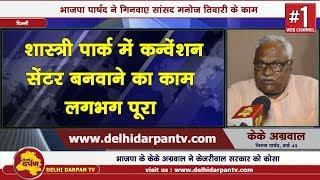 North East Delhi : भाजपा निगम पार्षद ने गिनवाए सांसद मनोज तिवारी के काम || Delhi Darpan TV