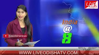 INDIA @8 Bulletin : 06 July 2018 | BULLETIN LIVE ODISHA NEWS
