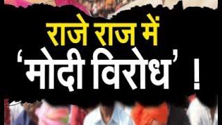 राजे के राज में PM मोदी का कड़ा विरोध ! |PM Modi | Vasundhara Raje | Rajasthan | IBA News |