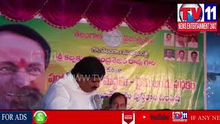 MINISTER MAHENDER REDDY RYTHU BANDHU PASS BOOKS DISTRIBUTION IN KODANGAL | Tv11 News | 11-05-18