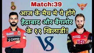 RCB vs SRH IPL 2018:Royal Challengers Bangalore vs Sunrisers Hyderabad Predicted Playing Eleven XI