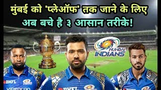 IPL 2018: Three simple ways to get mumbai indians (MI) playoffs in ipl 2018