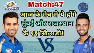 MI vs RR IPL 2018: Mumbai Indians vs Rajasthan Royals Predicted Playing Eleven (XI)
