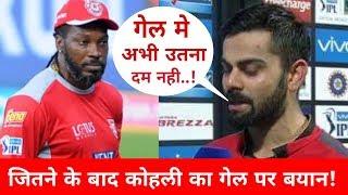 RCB vs KXIP IPL 2018: Virat Kohli Statement On Chris Gayle After Winning Against Kings Eleven Punjab