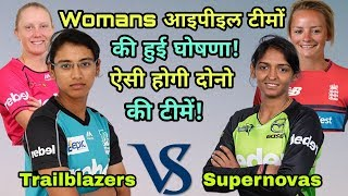 Womans IPL exhibition match team squad announced | IPL Trailblazers vs IPL Supernovas