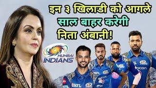 IPL 2018: Three players whose Mumbai Indians leaves next year IPL 2019