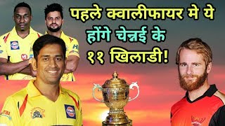 IPL 2018 Qualifier 1 CSK vs SRH: Chennai Super Kings Predicted Playing Eleven (XI) Against SRH