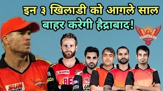 IPL 2018: Three Players Whose Leave Sunrisers Hyderabad (SRH) In Next Year IPL 2019