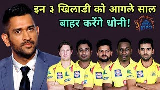 IPL 2018: Three Players Whose Leave Chennai Super Kings (CSK) In Next Year IPL 2019