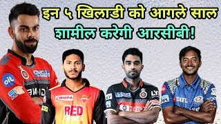 IPL 2018: Five players who can part of Royal Challengers Bangalore (RCB) become the next year 2019