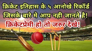 Five Historical Records of Cricket History You Do not Know | Cricket News Today