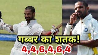 IND vs AFG Test : Shikhar Dhawan Smashed Hundred | Cricket News Today