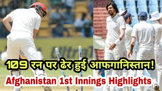 India Vs Afghanistan Test Day 2 : Afghanistan 109 All Out | Afghanistan Innings Highlights