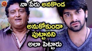 నా పేరు అనకొండ అనుకోకుండా పుట్టానని అలా పెట్టారు - Latest Telugu Movie Scenes