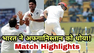 India vs Afghanistan Test Day 2 : India beat Afghanistan by 262 Runs | Match Highlights
