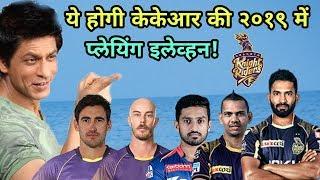 IPL 2019: Kolkata Knight Riders [KKR] Predicted Playing Eleven [XI] In IPL 2019 | Cricket News Today
