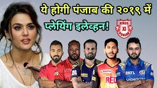 IPL 2019: Kings Eleven Punjab (KXIP) Predicted Playing Eleven (XI) In IPL 2019