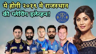 IPL 2019: Rajasthan Royals (RR) Predicted Playing Eleven (XI) in IPL 2019 | Cricket News Today