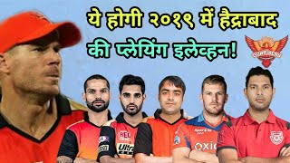 IPL 2019: Sunrisers Hyderabad (SRH) Predicted Playing Eleven (XI) | Cricket News Today