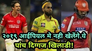 IPL 2019: Five Big Players Who Can Not Play IPL 2019 | Cricket News Today