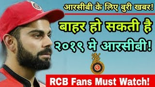 IPL 2019: Royal Challengers Bangalore (RCB) May Be Ruled Out In IPL 2019 | Cricket News Today