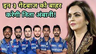 IPL 2019: Mumbai indians (MI) Will Expose These Three Bowlers   Cricket News Today