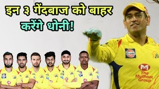 IPL 2019: Chennai Super Kings (CSK) Will Expose These Three Bowlers | Cricket News Today