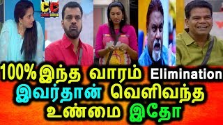 100% இந்த வார Elimination இவர்தான்|Bigg Boss tamil 2 7th july 2018 promo 1|Bigg Boss Elimination