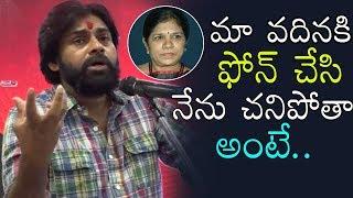 Pawan Kalyan shares memories with his vadina and annayya Chiranjeevi | Top Telugu TV