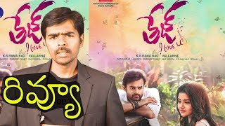 Tej I Love You Review by Top Telugu TV   Sai Dharam Tej, Anupama Parameswaran, A Karunakaran