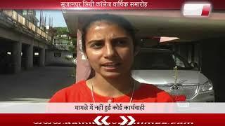 सुजानपुर डिग्री कॉलेज वार्षिक समारोह