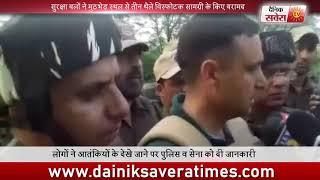 जम्मू कश्मीर में सुरक्षाबलों के साथ मुठभेड़ में चार आतंकी ढेर