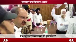 When councilor target Pathankot Mayor