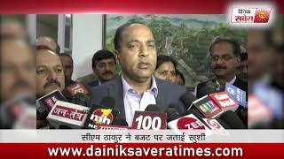 Jairam Thakur government presents his first budget