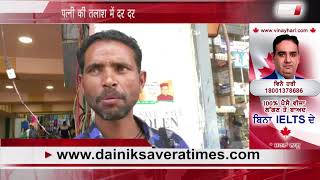 Husband searching of his missing wife in Hamirpur, missing from 14 february
