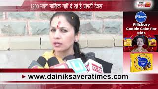 Action will be taken against those who do not deposit property tax | Dainik savera