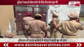 In a colony of Ludhiana, the woman put herself on fire | Dainik Savera